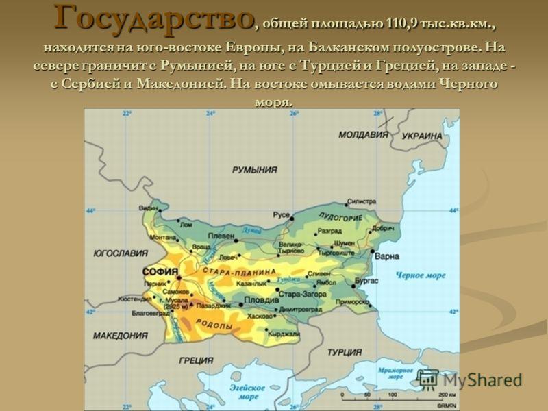 Государство, общей площадью 110,9 тыс.кв.км., находится на юго-востоке Европы, на Балканском полуострове. На севере граничит с Румынией, на юге с Турцией и Грецией, на западе - с Сербией и Македонией. На востоке омывается водами Черного моря.
