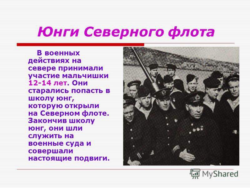 Полуостров Рыбачий Оборона полуострова продолжалась до июля 1942 года.
