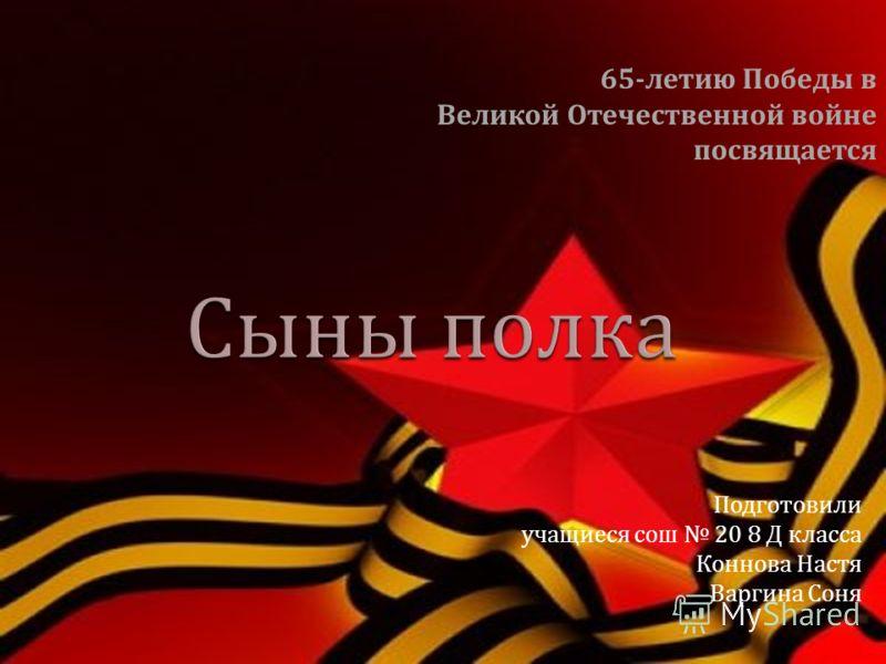 Подготовили учащиеся сош 20 8 Д класса Коннова Настя Варгина Соня 65- летию Победы в Великой Отечественной войне посвящается