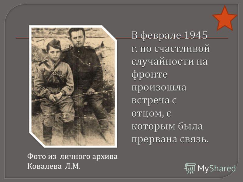 Фото из личного архива Ковалева Л.М.