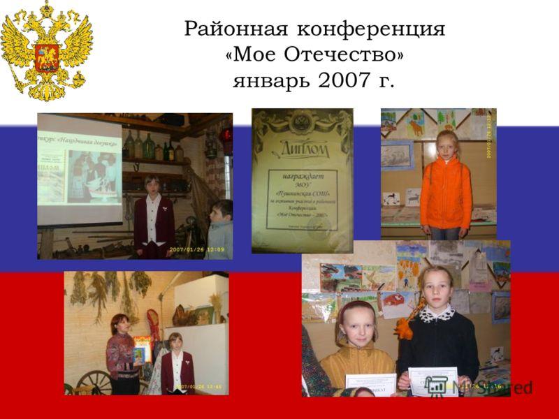 Районная конференция «Мое Отечество» январь 2007 г.