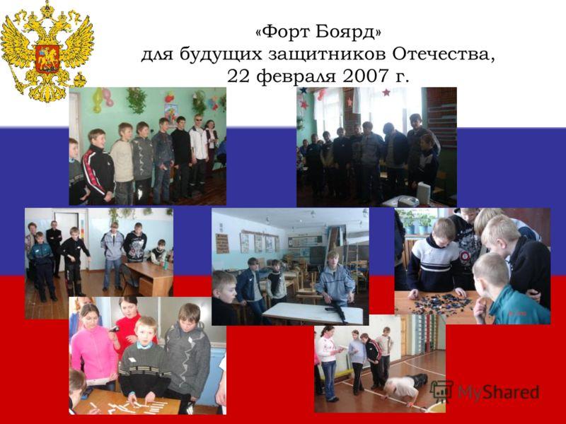 «Форт Боярд» для будущих защитников Отечества, 22 февраля 2007 г.
