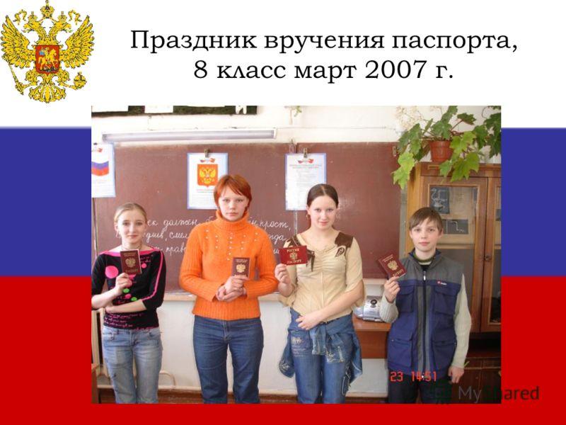 Праздник вручения паспорта, 8 класс март 2007 г.