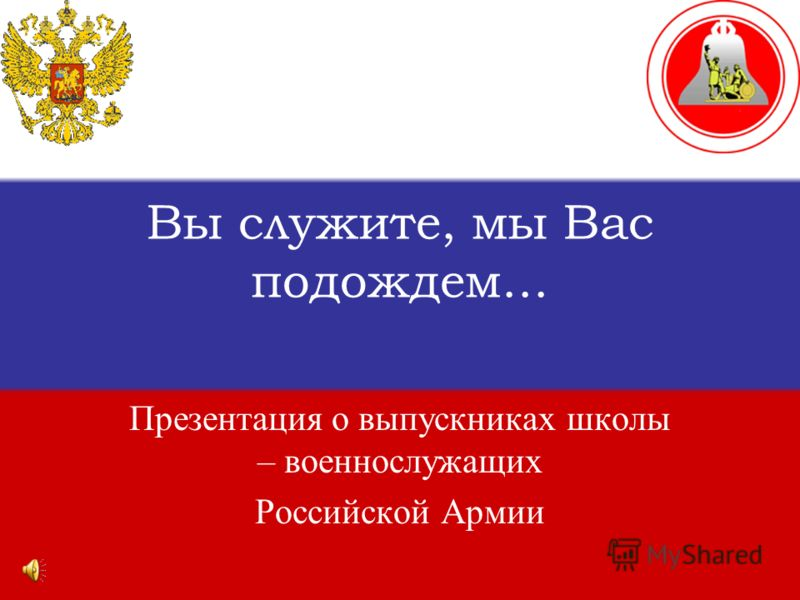 Вы служите, мы Вас подождем... Презентация о выпускниках школы – военнослужащих Российской Армии