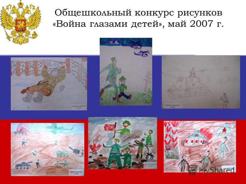 Общешкольный конкурс рисунков «Война глазами детей», май 2007 г.