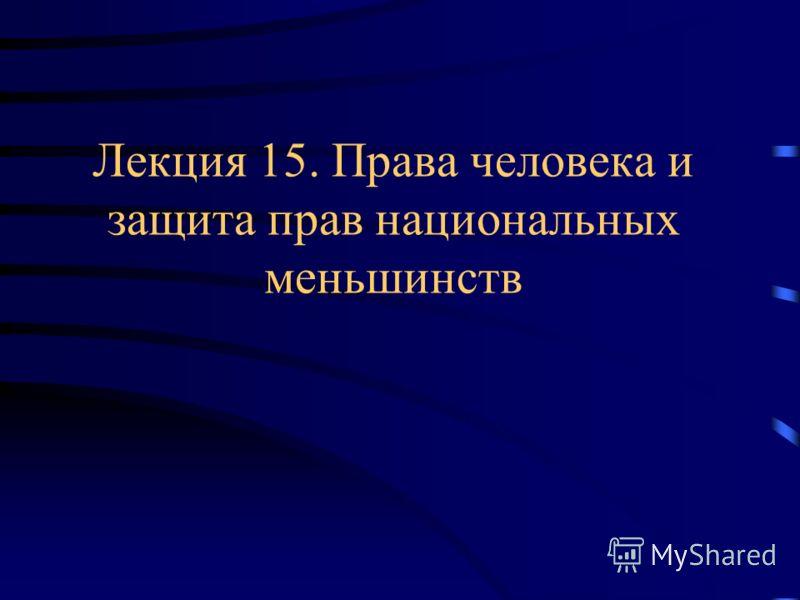 Лекция 15. Права человека и защита прав национальных меньшинств