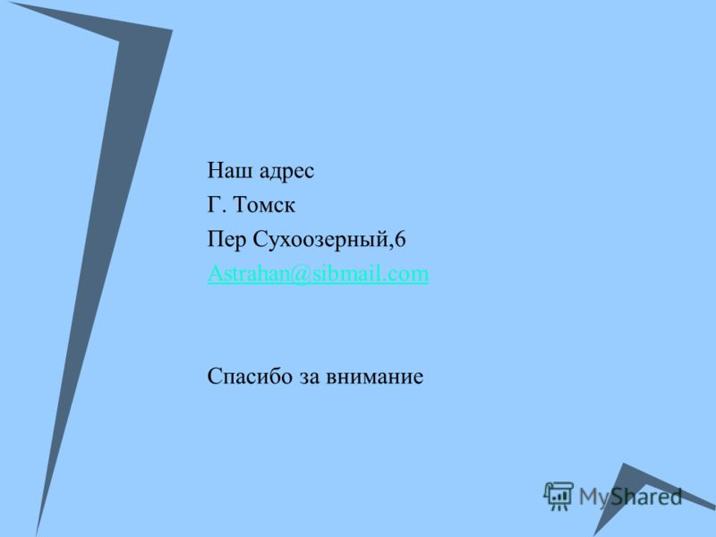 Наш адрес Г. Томск Пер Сухоозерный,6 Astrahan@sibmail.com Спасибо за внимание