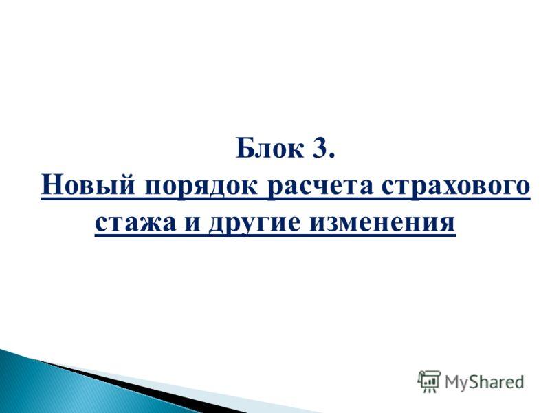 Блок 3. Новый порядок расчета страхового стажа и другие изменения