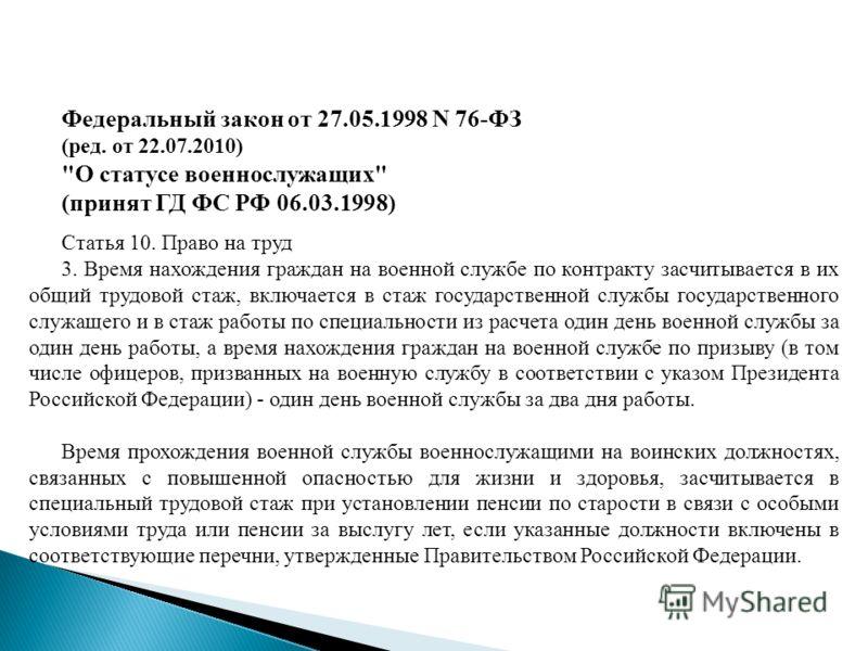 Федеральный закон от 27.05.1998 N 76-ФЗ (ред. от 22.07.2010)