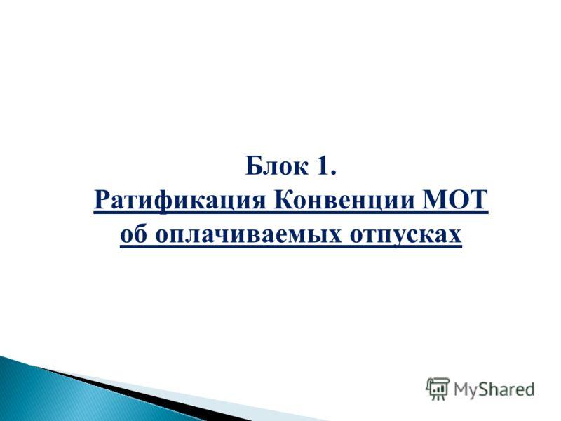 Блок 1. Ратификация Конвенции МОТ об оплачиваемых отпусках