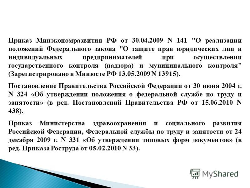 Приказ Минэкономразвития РФ от 30.04.2009 N 141