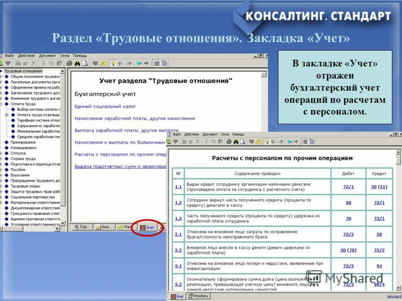 Раздел «Трудовые отношения». Закладка «Учет» В закладке «Учет» отражен бухгалтерский учет операций по расчетам с персоналом.