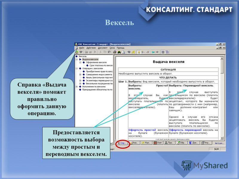 Вексель Справка «Выдача векселя» поможет правильно оформить данную операцию. Предоставляется возможность выбора между простым и переводным векселем.