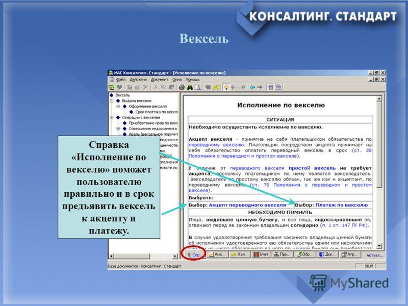 Вексель Справка «Исполнение по векселю» поможет пользователю правильно и в срок предъявить вексель к акцепту и платежу.