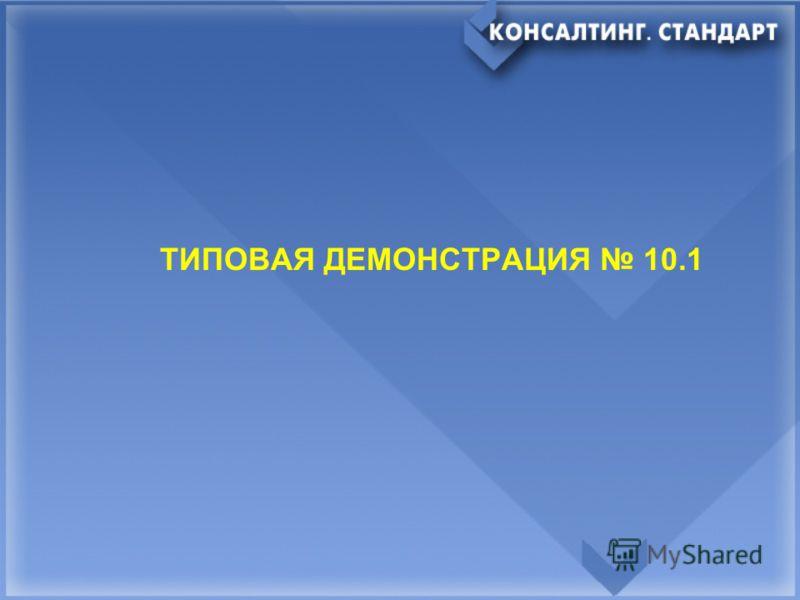 ТИПОВАЯ ДЕМОНСТРАЦИЯ 10.1