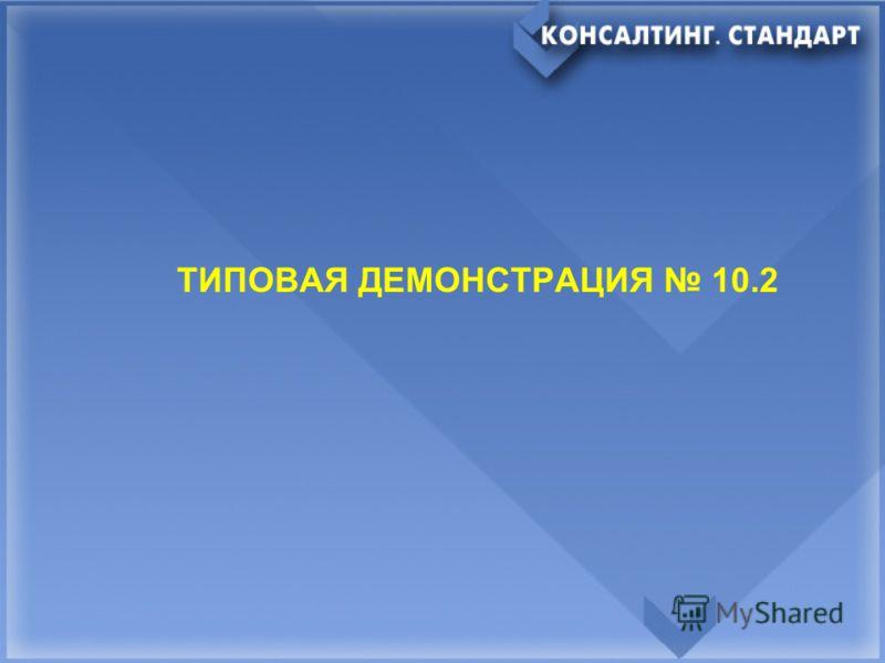 ТИПОВАЯ ДЕМОНСТРАЦИЯ 10.2