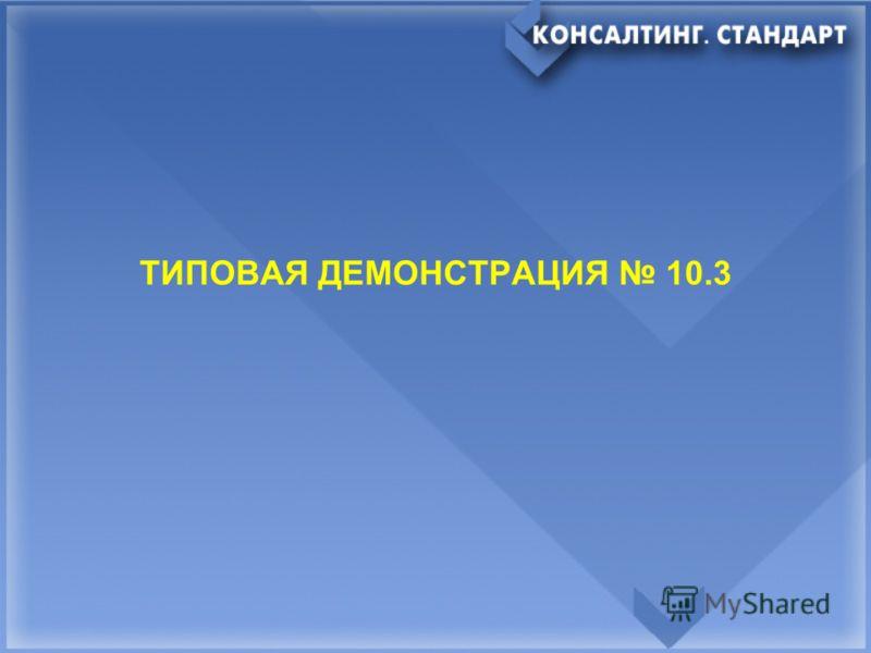 ТИПОВАЯ ДЕМОНСТРАЦИЯ 10.3