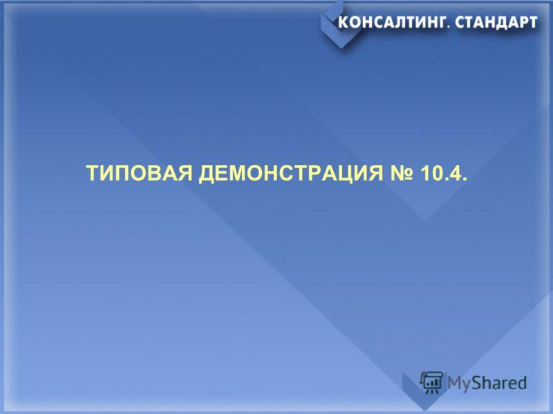 ТИПОВАЯ ДЕМОНСТРАЦИЯ 10.4.