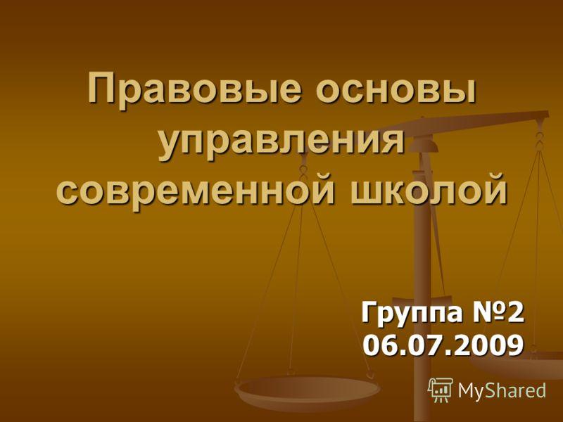 Правовые основы управления современной школой Группа 2 06.07.2009