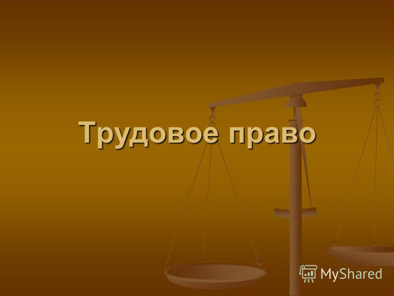 Трудовое право