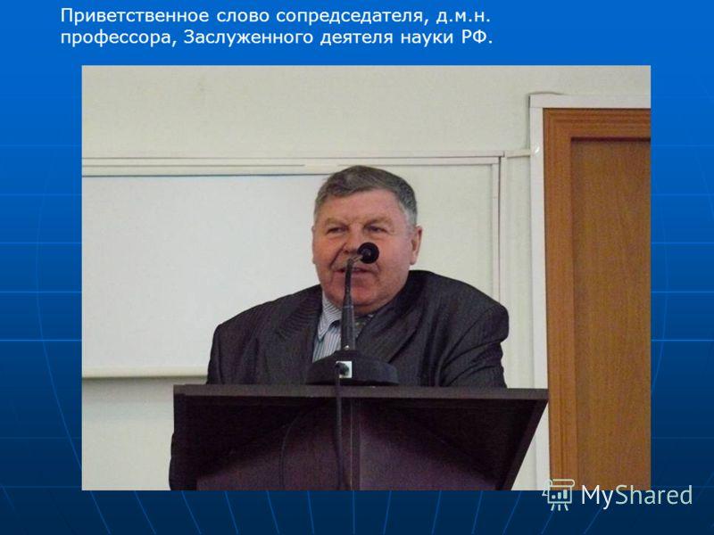 Приветственное слово сопредседателя, д.м.н. профессора, Заслуженного деятеля науки РФ.