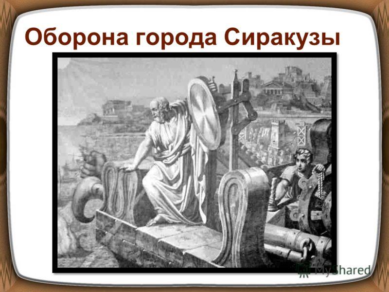 Оборона города Сиракузы