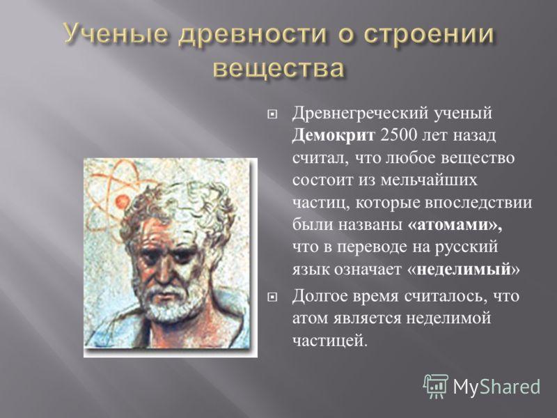 Понятие атом возникло ещё в античном мире для обозначения частиц вещества.