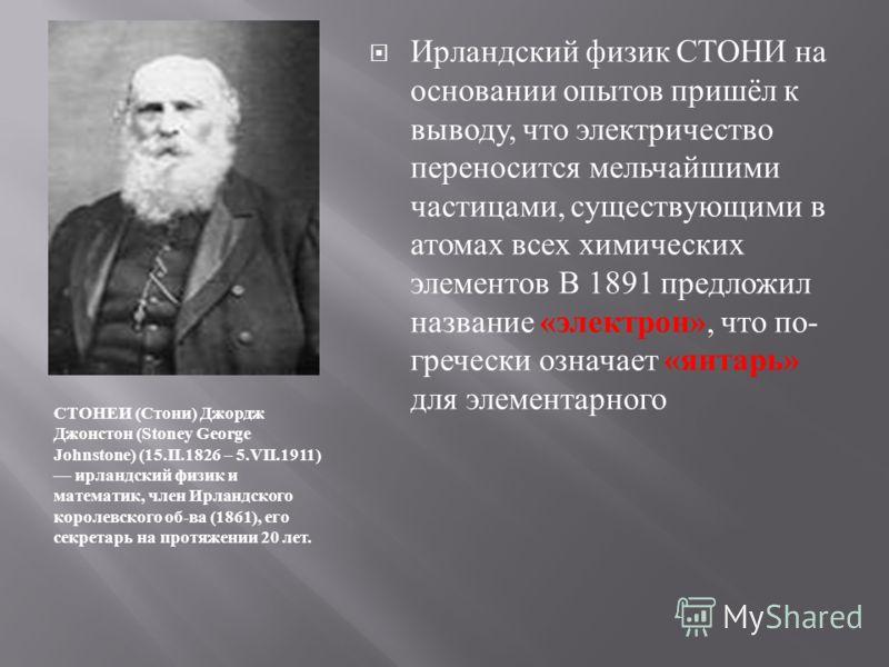 Древнегреческий ученый Демокрит 2500 лет назад считал, что любое вещество состоит из мельчайших частиц, которые впоследствии были названы « атомами », что в переводе на русский язык означает « неделимый » Долгое время считалось, что атом является нед