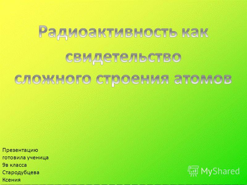 Презентацию готовила ученица 9в класса Стародубцева Ксения