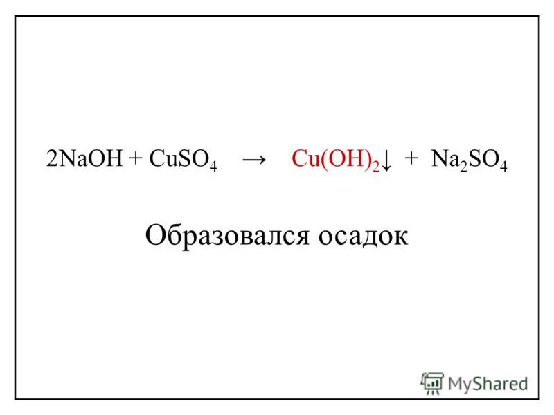 2NaOH + CuSO 4 Cu(OH) 2 + Na 2 SO 4 Образовался осадок