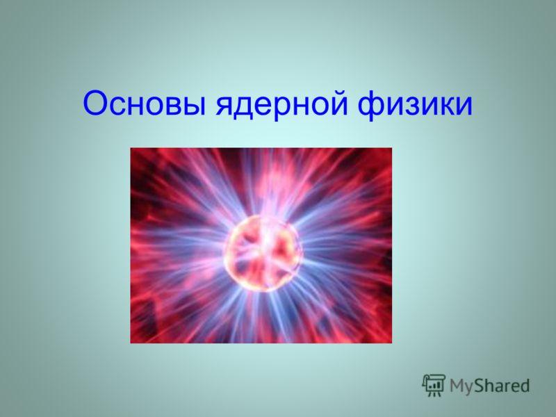 Основы ядерной физики