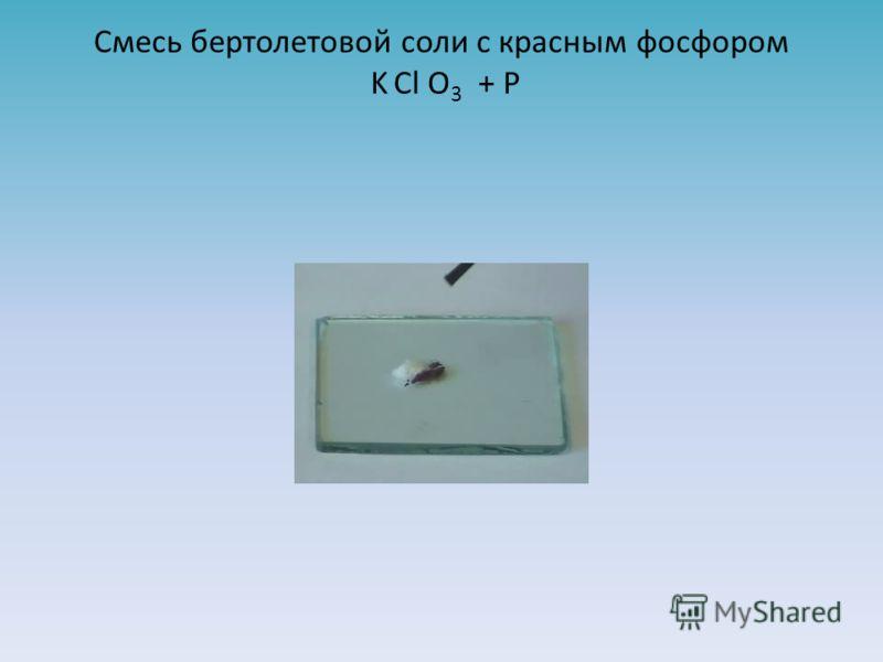Смесь бертолетовой соли с красным фосфором K Cl O 3 + P