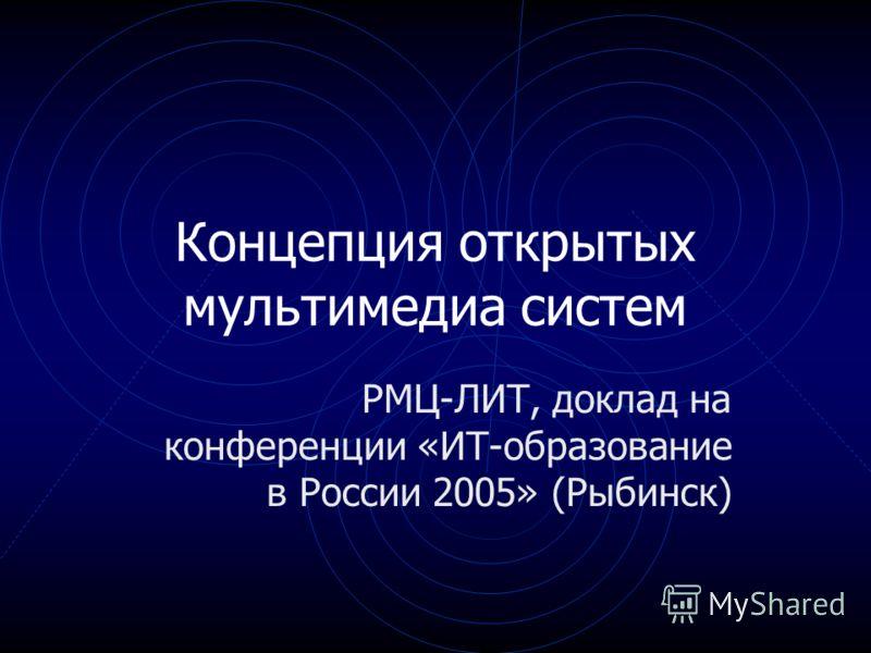 Концепция открытых мультимедиа систем РМЦ-ЛИТ, доклад на конференции «ИТ-образование в России 2005» (Рыбинск)