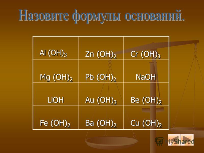 Al (OH) 3 Al (OH) 3 Zn (OH) 2 Zn (OH) 2 Cr (OH) 3 Cr (OH) 3 Mg (OH) 2 Mg (OH) 2 Pb (OH) 2 Pb (OH) 2 NaOH NaOH LiOH LiOH Au (OH) 3 Au (OH) 3 Be (OH) 2 Be (OH) 2 Fe (OH) 2 Fe (OH) 2 Ba (OH) 2 Ba (OH) 2 Cu (OH) 2 Cu (OH) 2