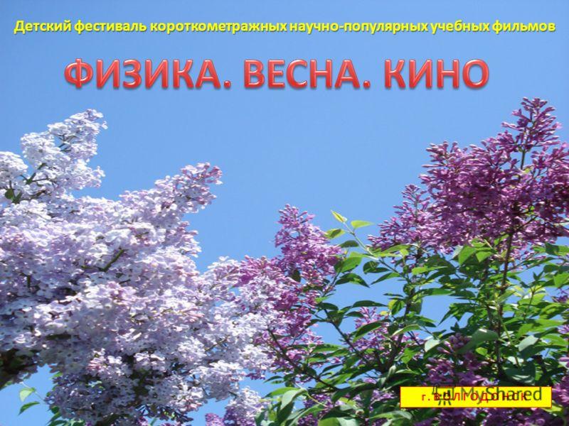 Детский фестиваль короткометражных научно-популярных учебных фильмов г.ВОЛГОДОНСК