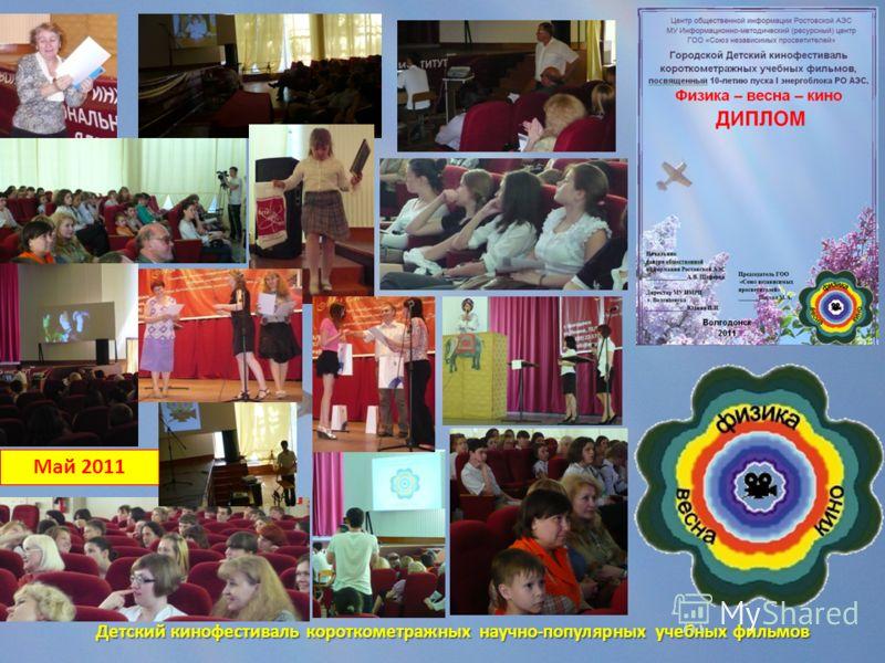 Детский кинофестиваль короткометражных научно-популярных учебных фильмов Май 2011