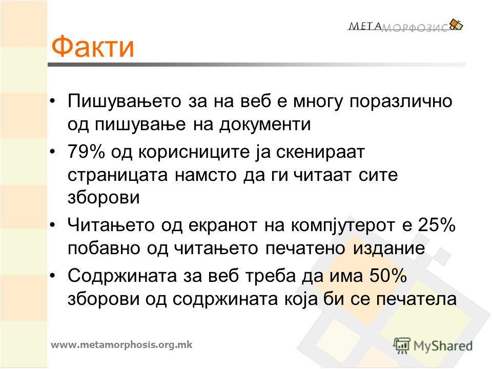 Пишување за на веб Обука: Социјални медиуми за демократија Скопје, 23.03.2010