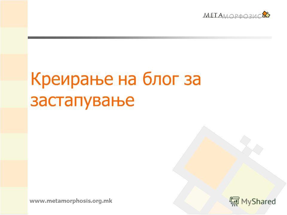 ... Новини Јасна цел –мисијата на блогот во една реченица Страница: Како да се вклучиш? Имејл адреса www.metamorphosis.org.mk
