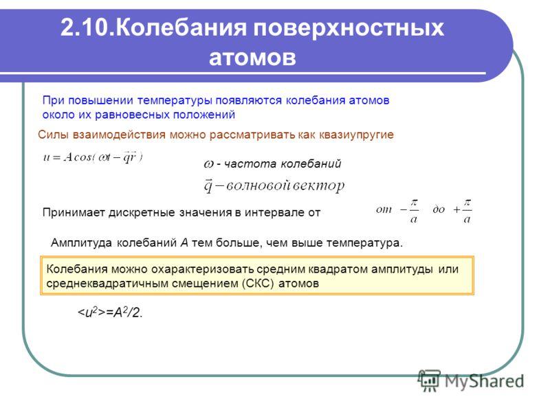 2.10.Колебания поверхностных атомов При повышении температуры появляются колебания атомов около их равновесных положений Силы взаимодействия можно рассматривать как квазиупругие - частота колебаний Принимает дискретные значения в интервале от Амплиту