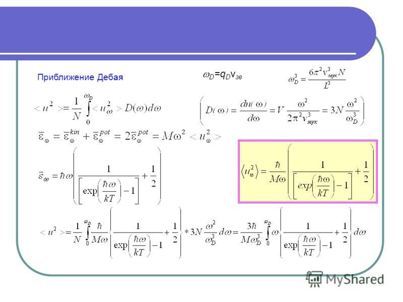 Приближение Дебая D =q D v зв