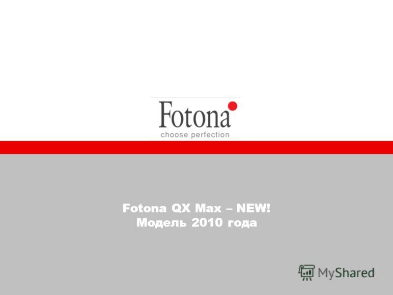 Fotona QX Max – NEW! Модель 2010 года