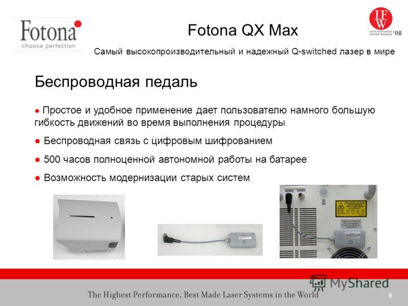 9 Fotona QX Max Самый высокопроизводительный и надежный Q-switched лазер в мире Беспроводная педаль Простое и удобное применение дает пользователю намного большую гибкость движений во время выполнения процедуры Беспроводная связь с цифровым шифровани