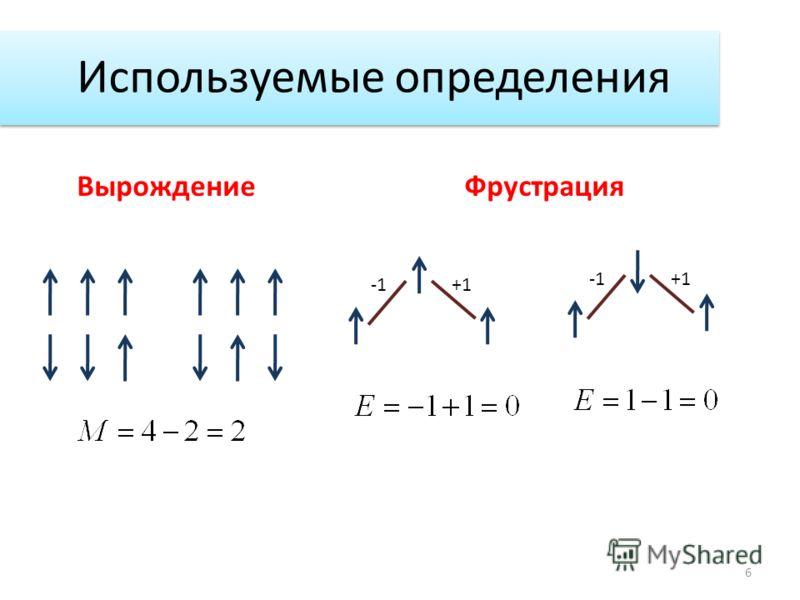 Используемые определения 6 +1+1 ФрустрацияВырождение