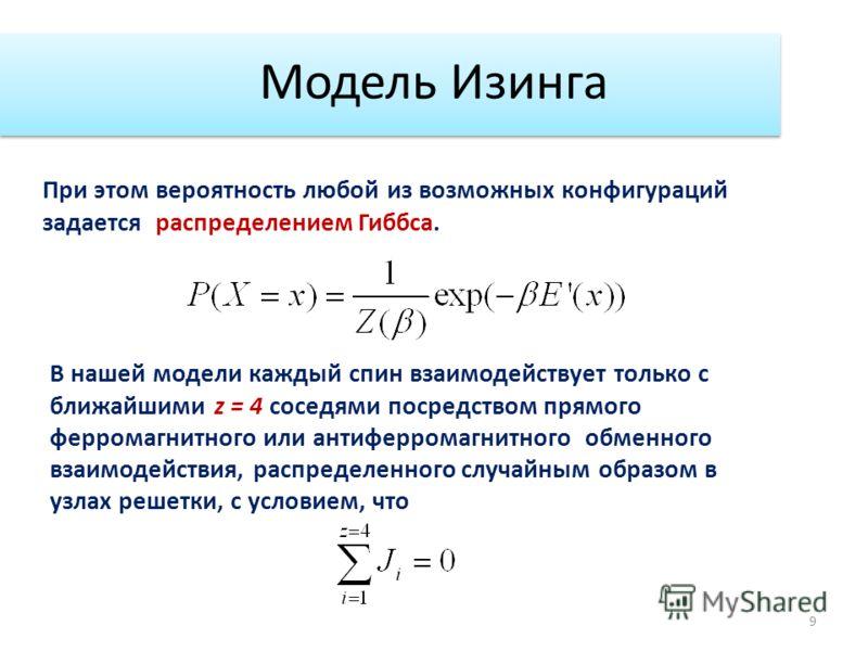 Модель Изинга При этом вероятность любой из возможных конфигураций задается распределением Гиббса. В нашей модели каждый спин взаимодействует только с ближайшими z = 4 соседями посредством прямого ферромагнитного или антиферромагнитного обменного вза