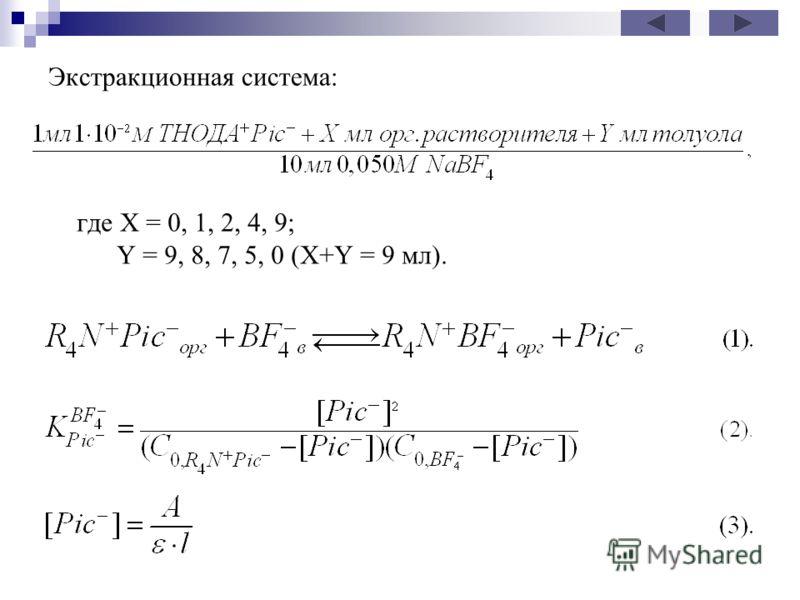 Экстракционная система: где X = 0, 1, 2, 4, 9; Y = 9, 8, 7, 5, 0 (X+Y = 9 мл).