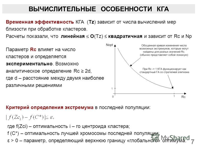 ВЫЧИСЛИТЕЛЬНЫЕ ОСОБЕННОСТИ КГА Временная эффективность КГА (Tz) зависит от числа вычислений мер близости при обработке кластеров. Расчеты показали, что линейная O(Tz) квадратичная и зависит от Rc и Np 7 Параметр Rc влияет на число кластеров и определ