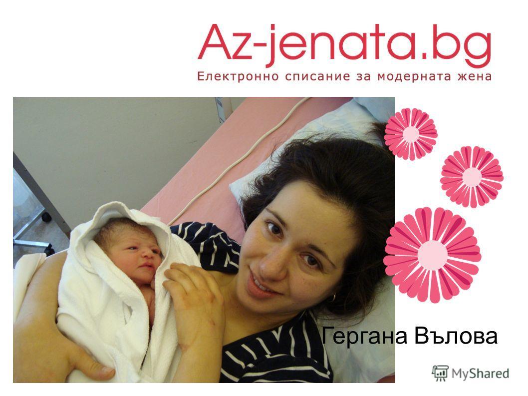 Гергана Благова