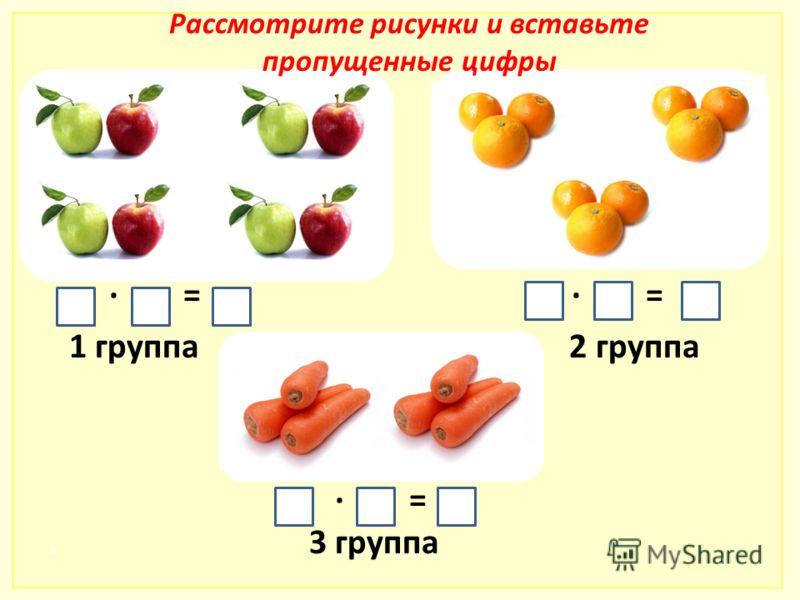 · = · = 1 группа 2 группа · = 3 3 группа Рассмотрите рисунки и вставьте пропущенные цифры