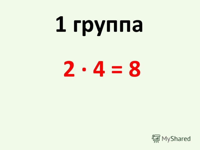 1 группа 2 · 4 = 8