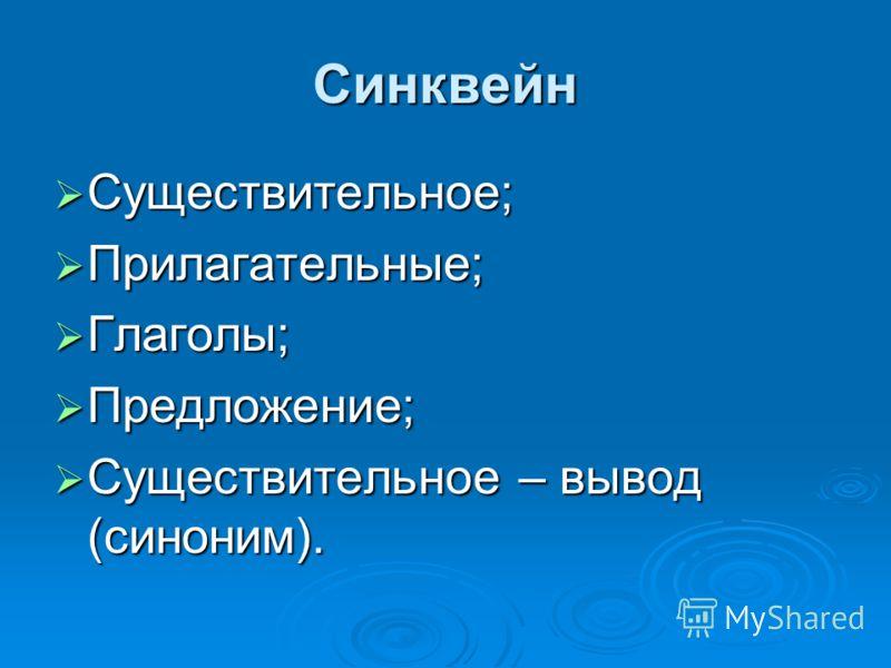 Синквейн Существительное; Существительное; Прилагательные; Прилагательные; Глаголы; Глаголы; Предложение; Предложение; Существительное – вывод (синоним). Существительное – вывод (синоним).